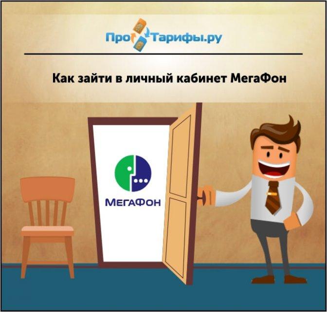 как подобрать тариф на мегафоне Как выбрать интернет тариф на Мегафон