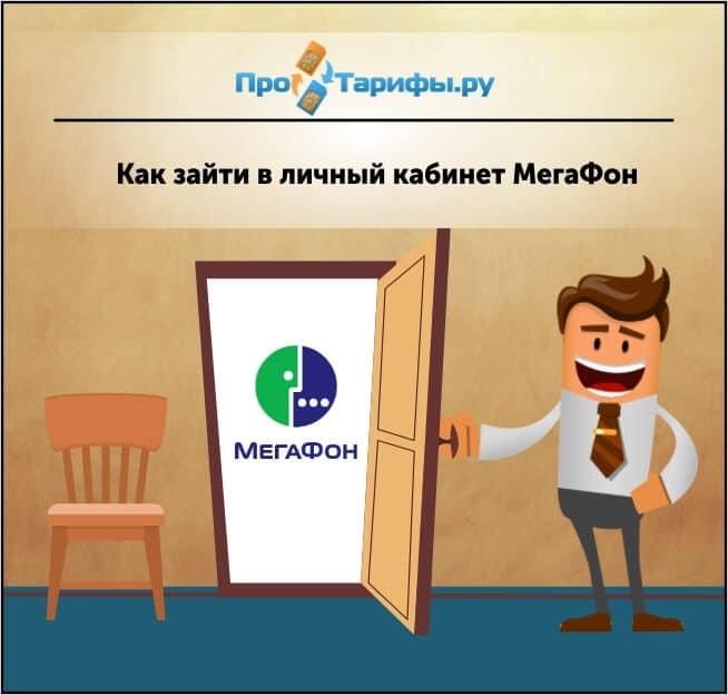 Получить пароль от личного кабинета мегафон
