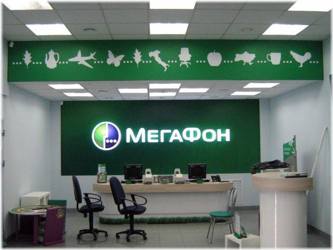 офис мегафона