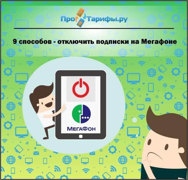 способы сменить тарифный план на Мегафоне