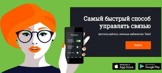 личный кабинет для мобильных устройств