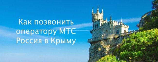 позвонить оператору МТС в Крыму