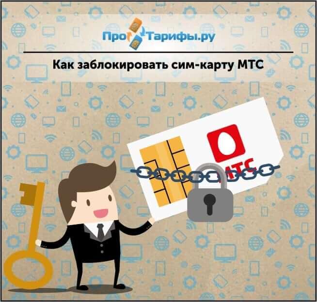 блокировка сим-карты МТС
