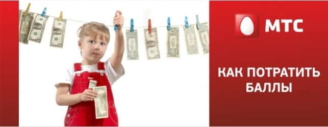 Как потратить бонусные баллы от МТС