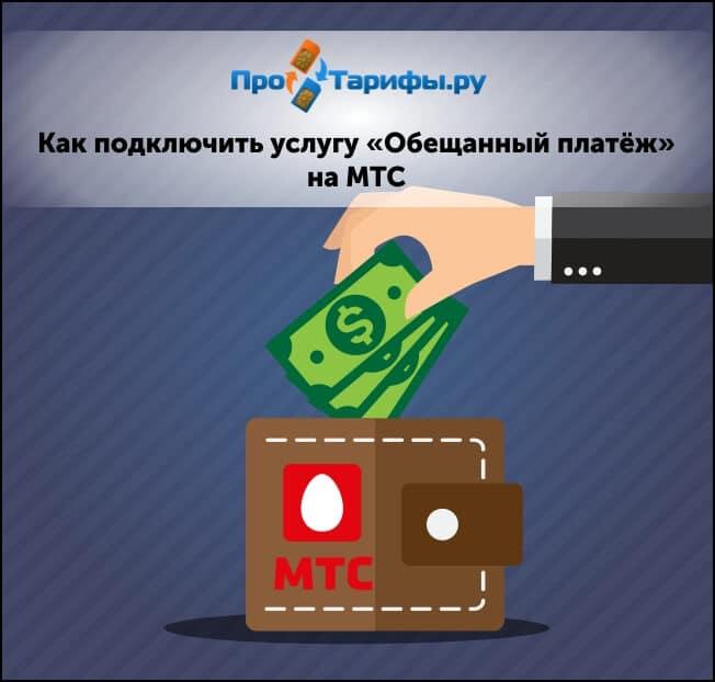 Подключение обещанного платежа МТС