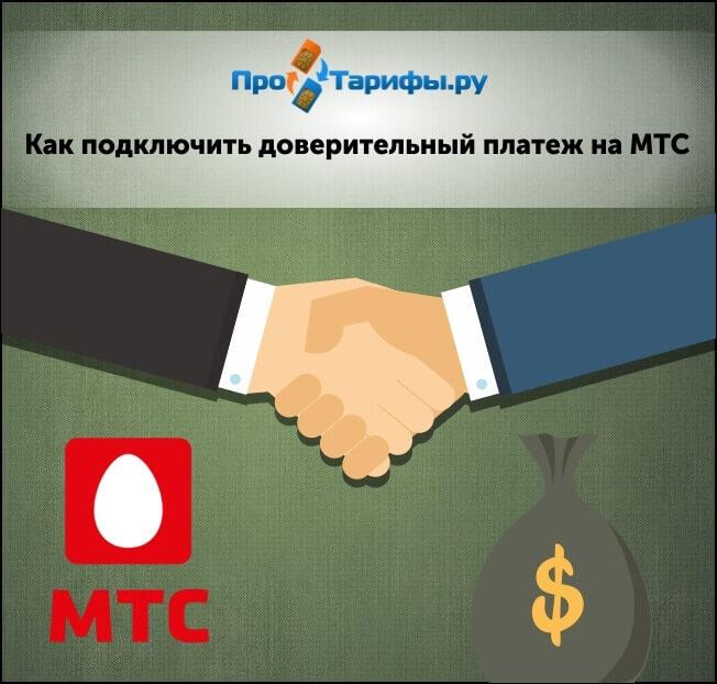 доверительный платеж МТС
