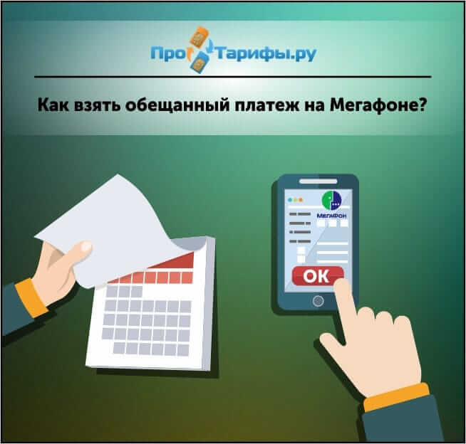 как активировать обещанный платеж на Мегафоне