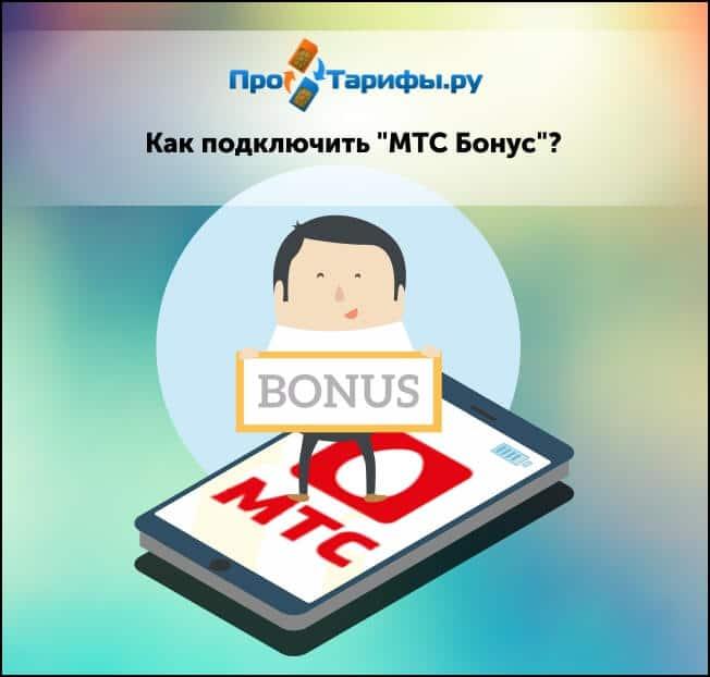 подключение услуги МТС Бонус