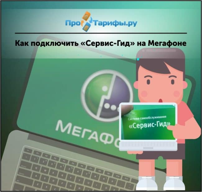 подключить «Сервис-Гид» на Мегафоне