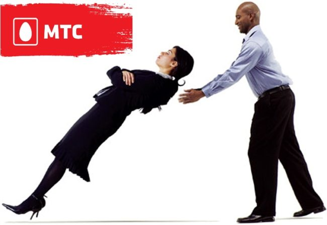 Тариф заслуживающий доверия мтс