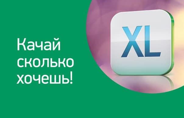 """Интернет XL"" – знакомство с предложением"