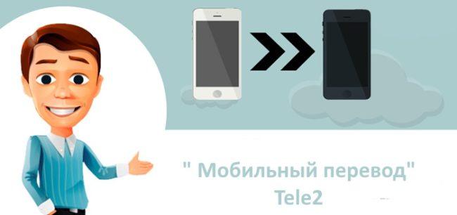 Использование «Мобильного перевода»