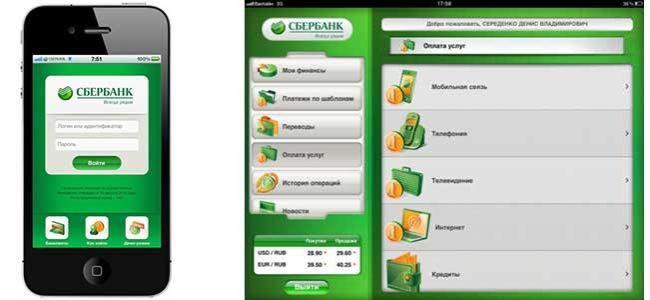 Оплачиваем при помощи онлайн-банкинга Ростелеком