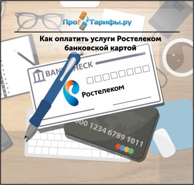 Оплата услуг Ростелеком банковской картой
