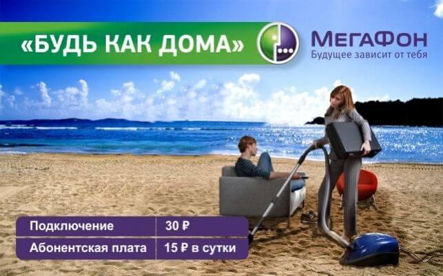 Опция Мегафон