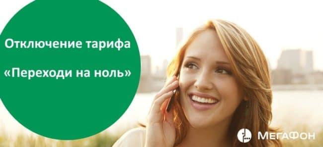 Отключение тарифа «Переходи на ноль» мегафон