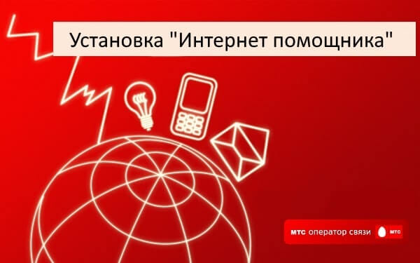 "Установка ""Интернет помощника"" МТС"