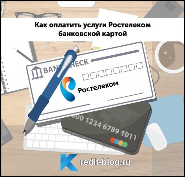 оплатить Ростелеком банковской картой