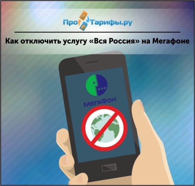 отключение услуги Мегафон вся Россия