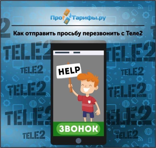 отправить просьбу перезвонить Теле2