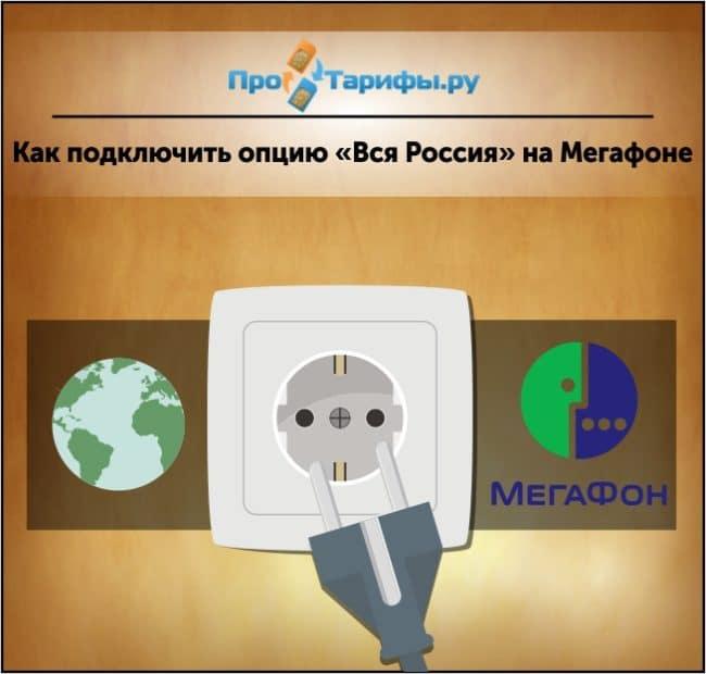 подключение опции вся Россия на Мегафоне