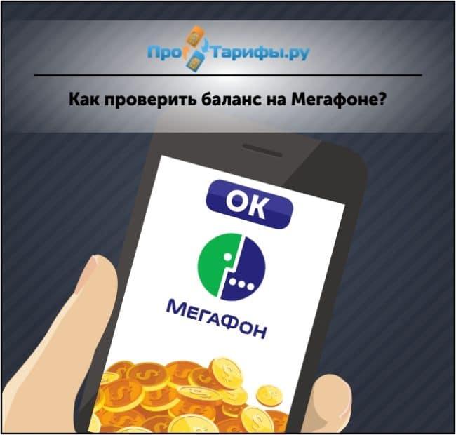 Как узнать на мегафоне