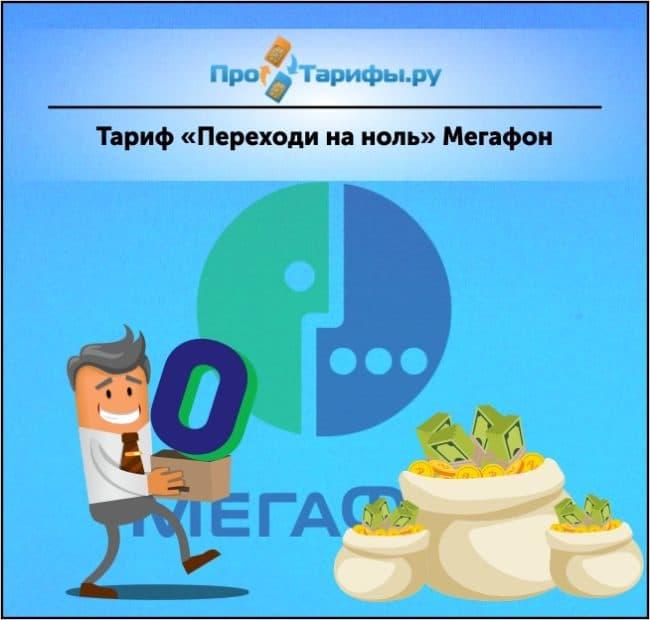 тариф переходи на ноль от Мегафон