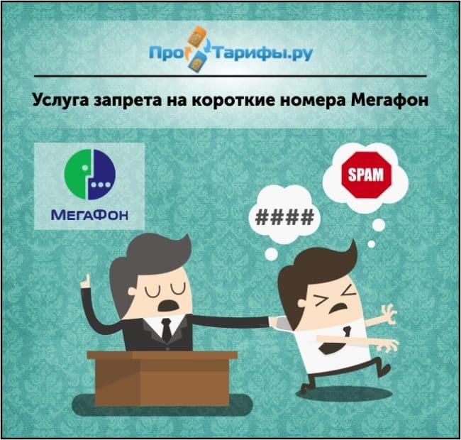 услуга запрет контента от Мегафон