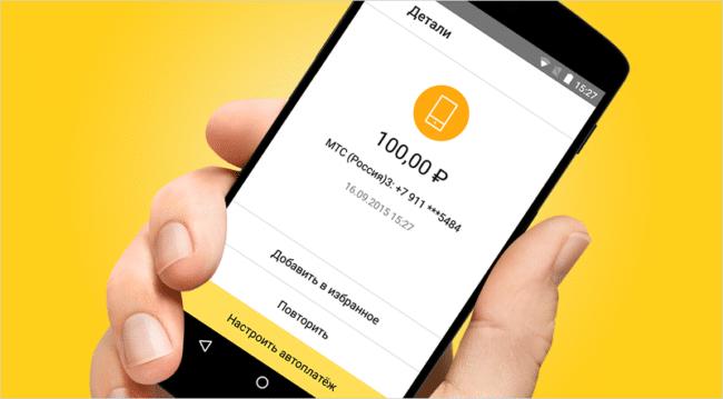 Автоматическое пополнение счета