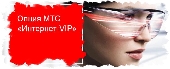 Интернет-VIP