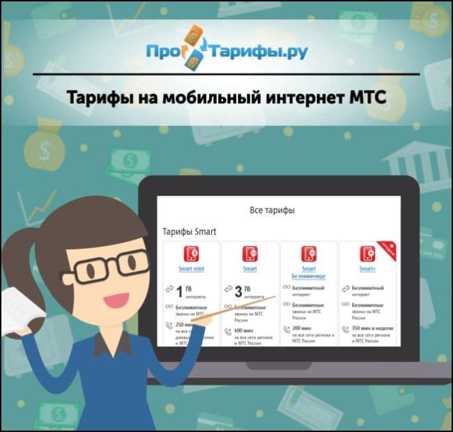 Тарифы мобильного интернета МТС