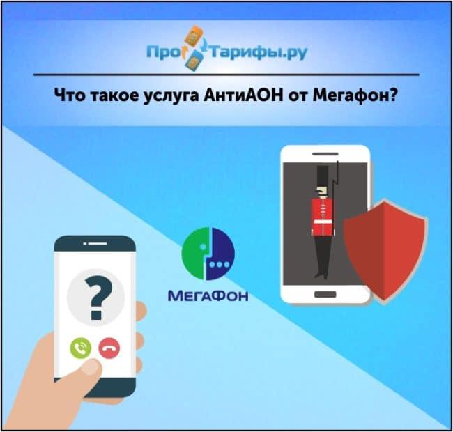 Услуга АнтиАОН от Мегафон