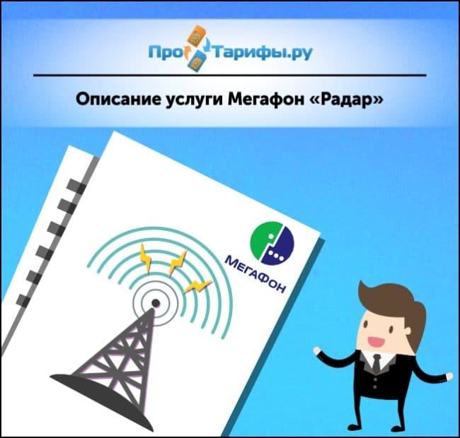 Услуга Мегафон Радар