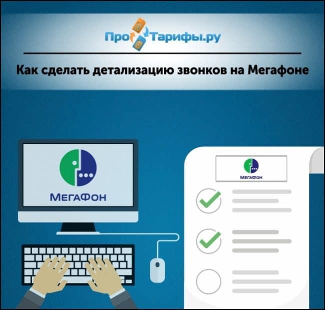 детализация звонков и смс в Мегафоне