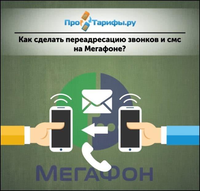 переадресация звонков и смс на Мегафоне