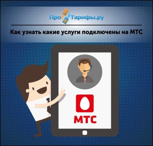 проверить подключенные услуги на МТС