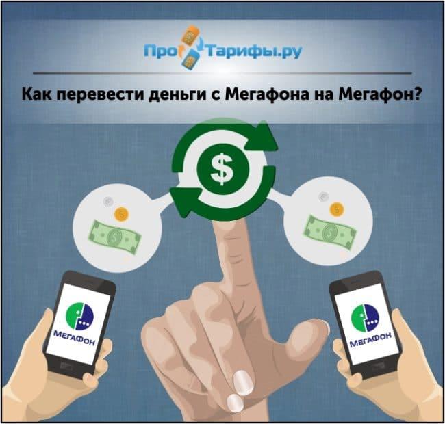 способы перевода денег с Мегафон на Мегафон