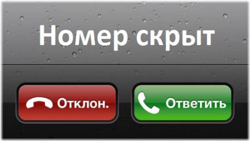 ОЗНАЧАЕТ почему звонят незнакомые номера соответствии санитарным законодательством