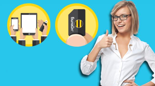 Как перевести на новый ТП 3G и 4G - модем на Билайне?