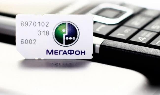 Как отключить тариф на Мегафон?