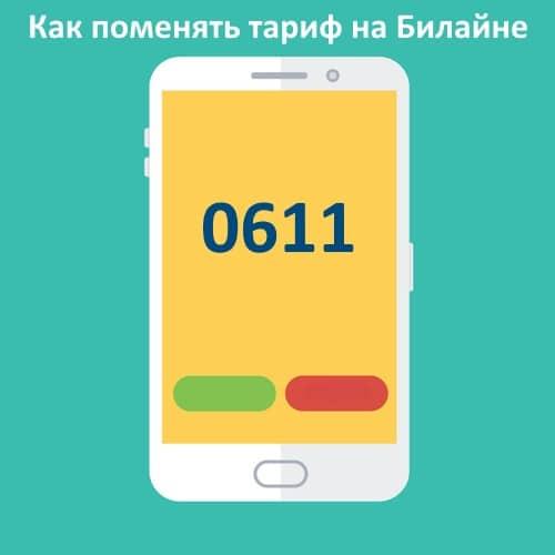 Как поменять тариф на Билайне с телефона?