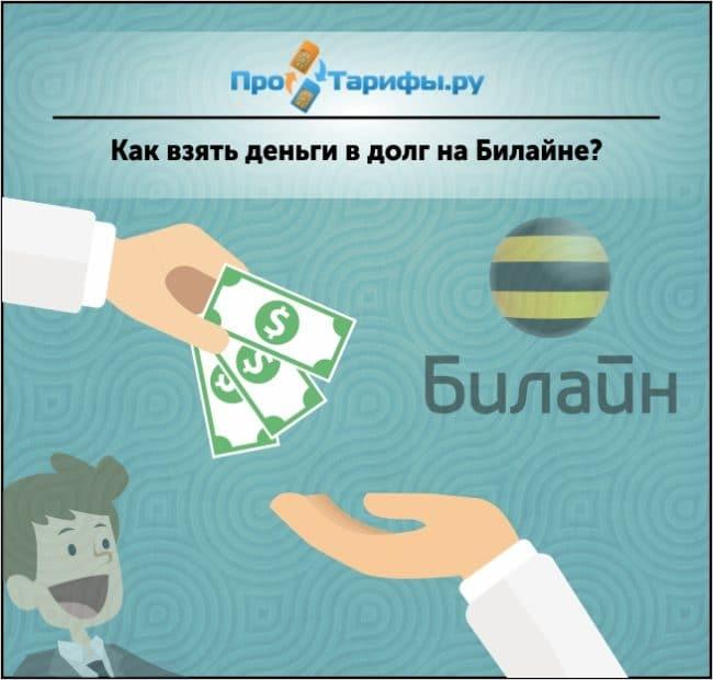 Как взять в долг на Билайне?
