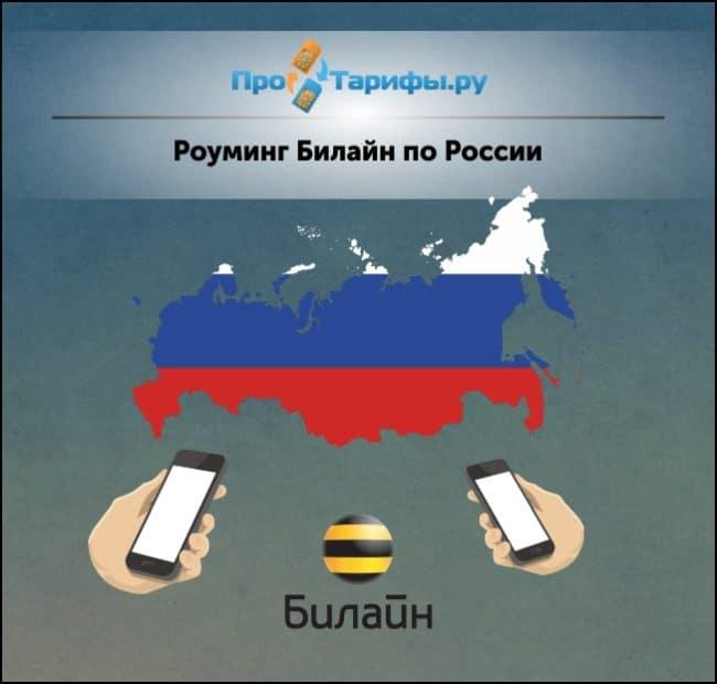 Роуминг Билайн по РФ