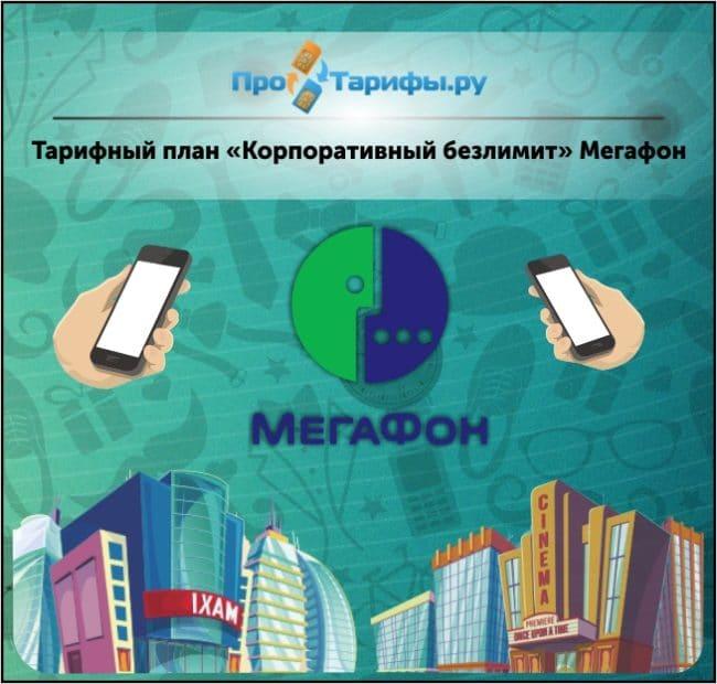 Тариф Корпоративный безлимит Мегафон