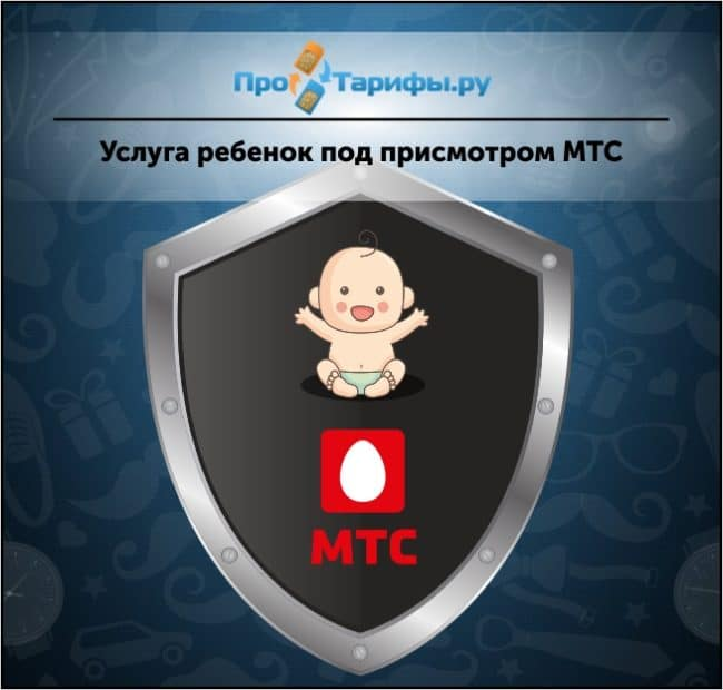 Услуга от МТС ребенок под присмотром