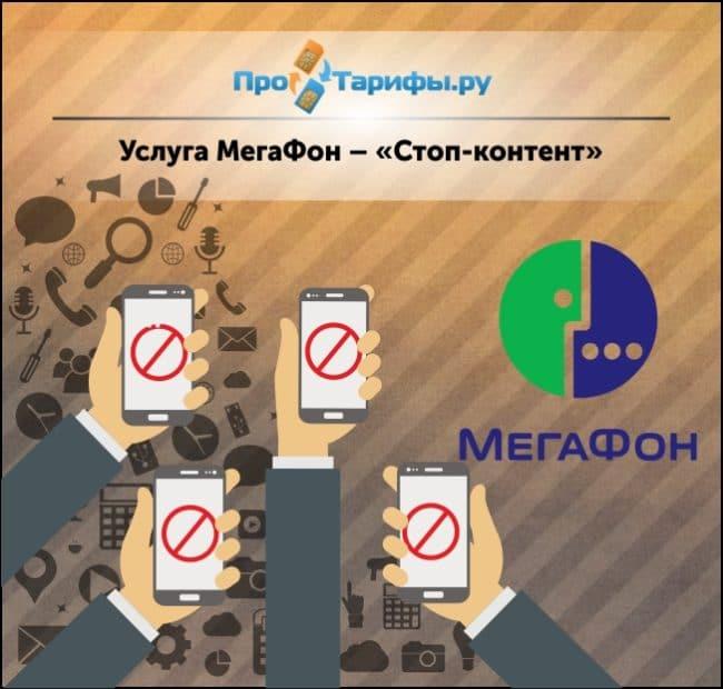 Услуга от Мегафон стоп контент