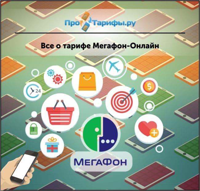 Все о тарифе Мегафон-Онлайн