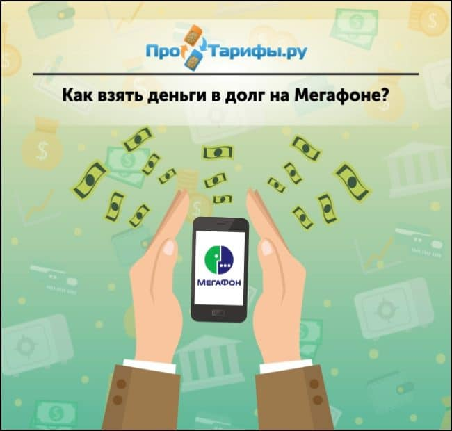берем деньги в долг в Мегафоне