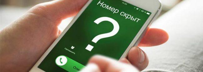 Услуга определение скрытого номера на Мегафон