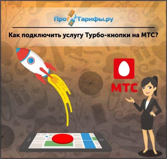 способы подключения турбо кнопки на мтс